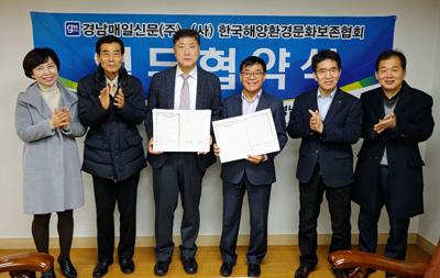24일 경남매일 본사에서 열린 경남매일과 (사)한국해양환경문화보존협회의 협약식에서 정창훈 대표이사(오른쪽 세 번째)와 국휘원 이사장(오른쪽 네 번째)이 협약서를 들어보이고 있다. 김명일 기자