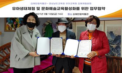김해한림박물관은 지난 12일 도교육청 유아교육원 김해체험분원과 역사문화예술교육 활성화를 위한 업무협약을 체결했다.