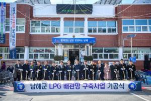 남해군, LPG 배관망 구축사업 '첫 삽'