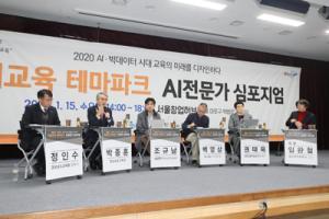 AI 기업들도 주목한 '경남형 미래교육'