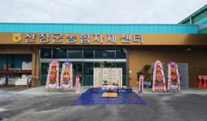 농협 경제사업 활성화 행복한 농촌 조성