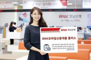 BNK경남은행 '모바일전월세자금대출'