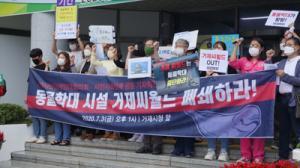 """""""돌고래 학대 거제씨월드 폐쇄하라"""""""