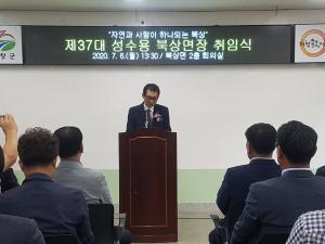 """""""모든 역량 결집해 지역 발전 노력"""""""